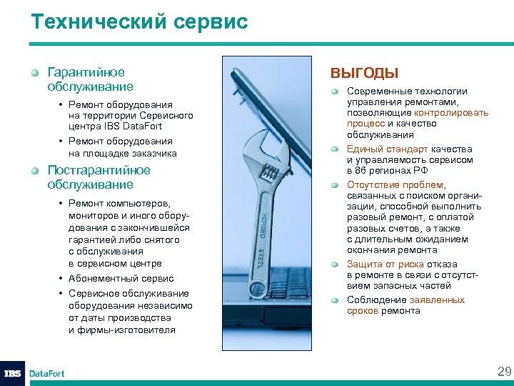 Технический сервис Гарантийное обслуживание • Ремонт оборудования на территории Сервисного центра IBS Data. Fort