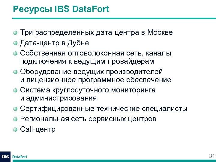 Ресурсы IBS Data. Fort Три распределенных дата-центра в Москве Дата-центр в Дубне Собственная оптоволоконная