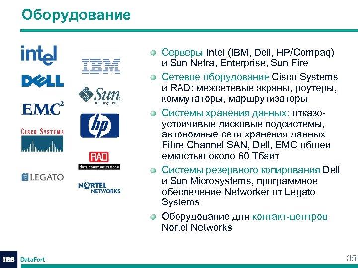 Оборудование Серверы Intel (IBM, Dell, HP/Compaq) и Sun Netra, Enterprise, Sun Fire Сетевое оборудование