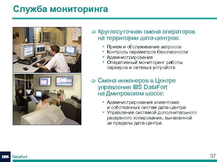 Служба мониторинга Круглосуточная смена операторов на территории дата-центров: • • Прием и обслуживание запросов