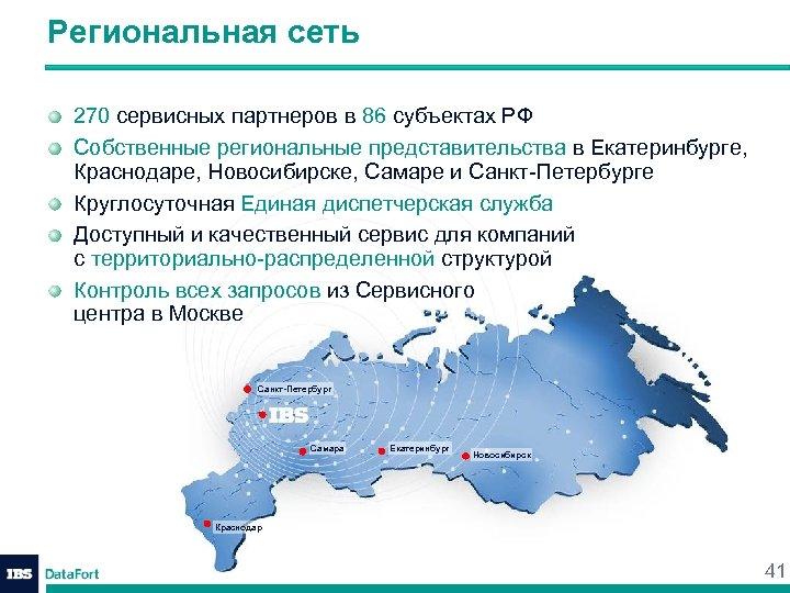 Региональная сеть 270 сервисных партнеров в 86 субъектах РФ Собственные региональные представительства в Екатеринбурге,