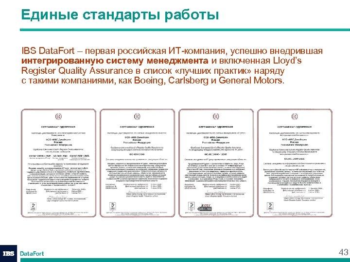 Единые стандарты работы IBS Data. Fort – первая российская ИТ-компания, успешно внедрившая интегрированную систему