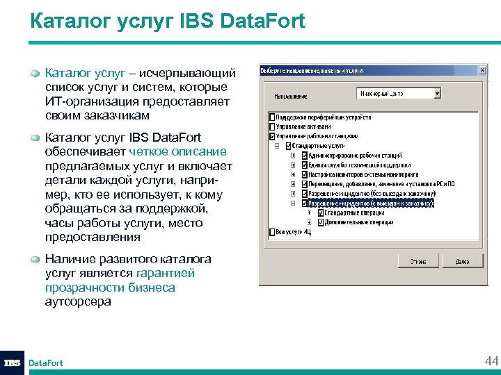 Каталог услуг IBS Data. Fort Каталог услуг – исчерпывающий список услуг и систем, которые