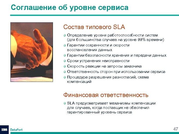 Соглашение об уровне сервиса Состав типового SLA Определение уровня работоспособности систем (для большинства случаев