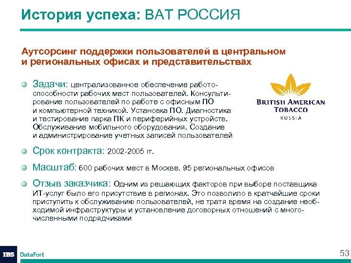 История успеха: BAT РОССИЯ Аутсорсинг поддержки пользователей в центральном и региональных офисах и представительствах