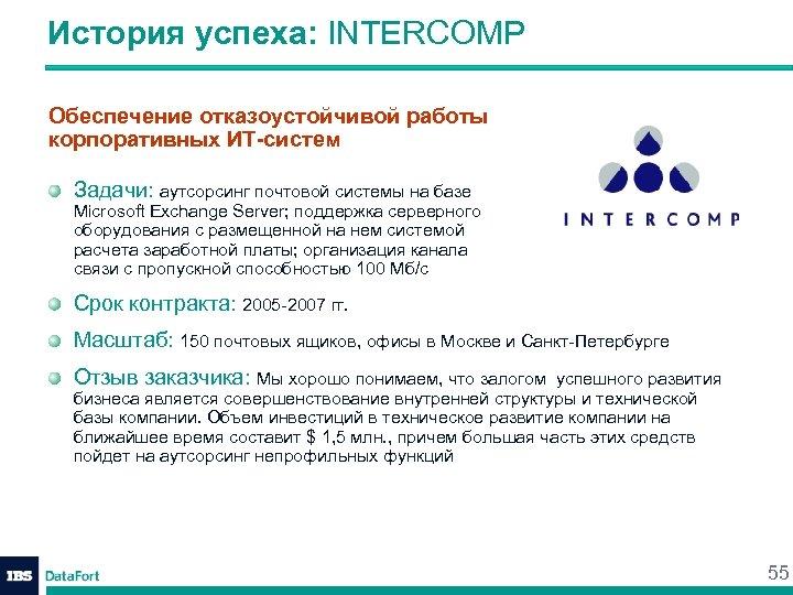 История успеха: INTERCOMP Обеспечение отказоустойчивой работы корпоративных ИТ-систем Задачи: аутсорсинг почтовой системы на базе