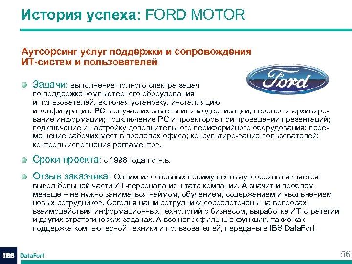История успеха: FORD MOTOR Аутсорсинг услуг поддержки и сопровождения ИТ-систем и пользователей Задачи: выполнение