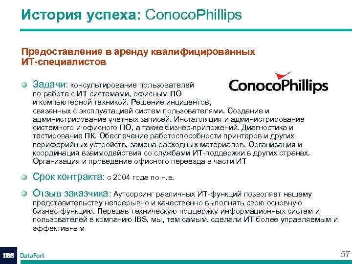 История успеха: Conoco. Phillips Предоставление в аренду квалифицированных ИТ-специалистов Задачи: консультирование пользователей по работе