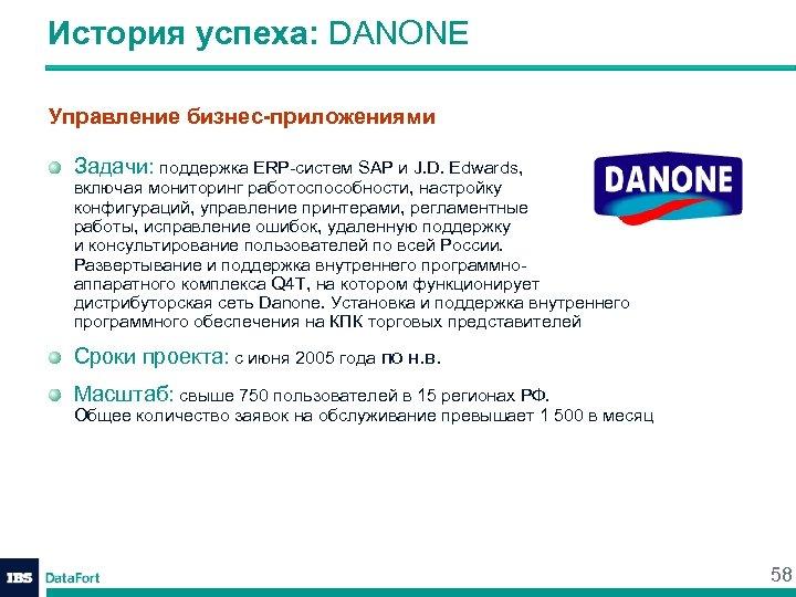 История успеха: DANONE Управление бизнес-приложениями Задачи: поддержка ERP-систем SAP и J. D. Edwards, включая