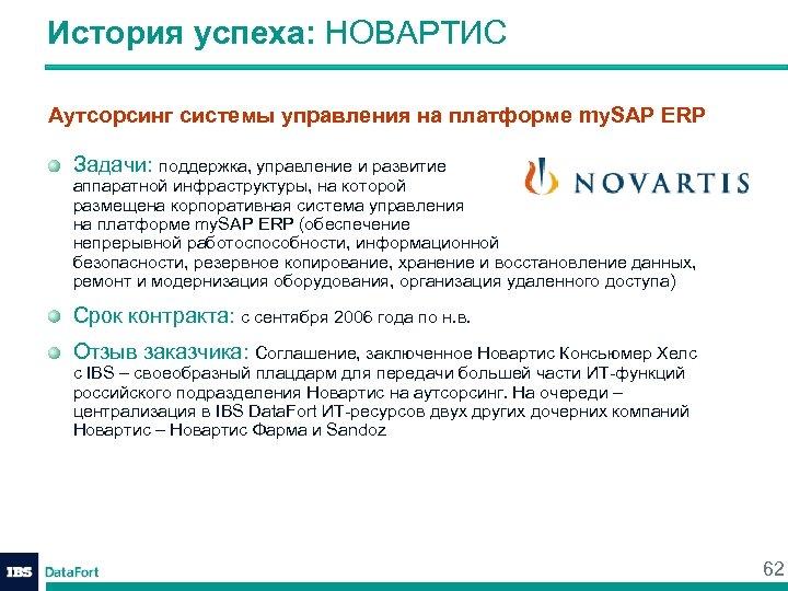 История успеха: НОВАРТИС Аутсорсинг системы управления на платформе my. SAP ERP Задачи: поддержка, управление