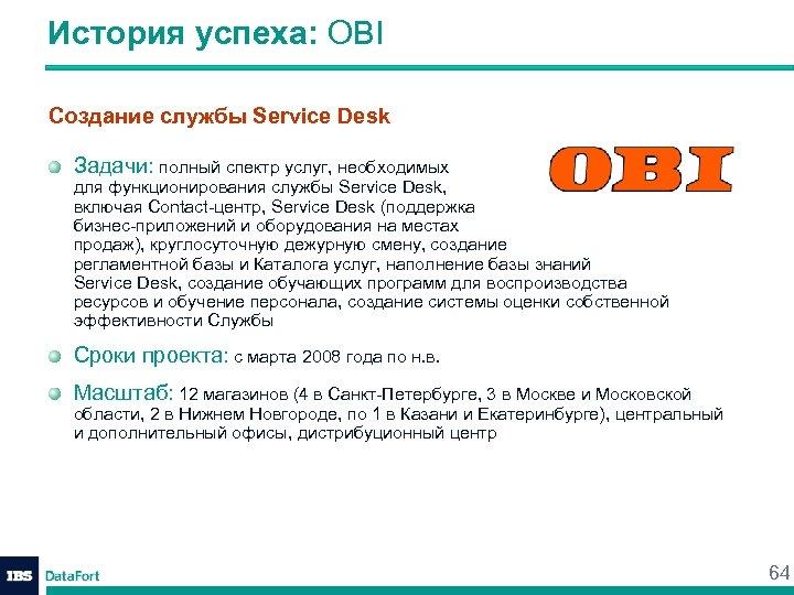 История успеха: OBI Создание службы Service Desk Задачи: полный спектр услуг, необходимых для функционирования