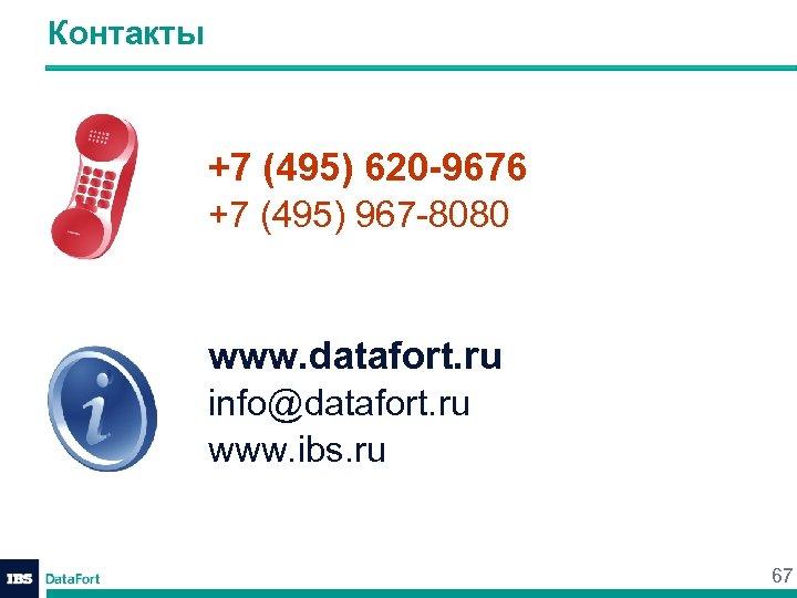 Контакты +7 (495) 620 -9676 +7 (495) 967 -8080 www. datafort. ru info@datafort. ru