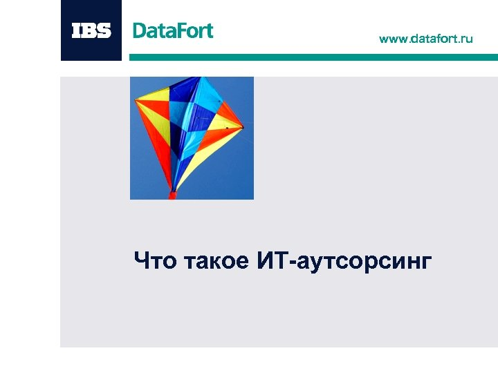 www. datafort. ru Что такое ИТ-аутсорсинг