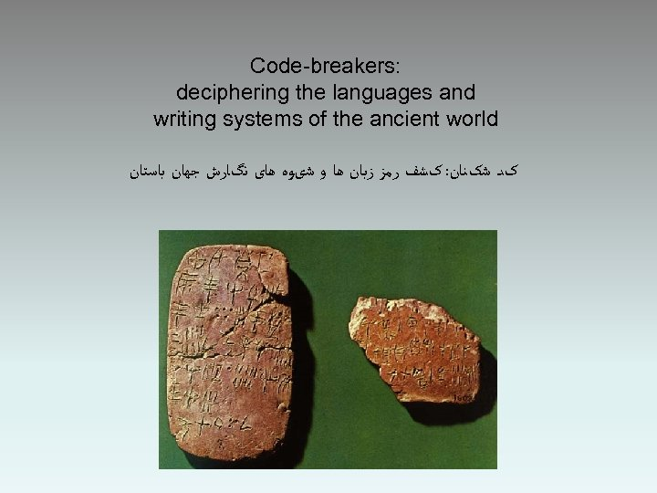 Code-breakers: deciphering the languages and writing systems of the ancient world کﺪ ﺷکﻨﺎﻥ: کﺸﻒ