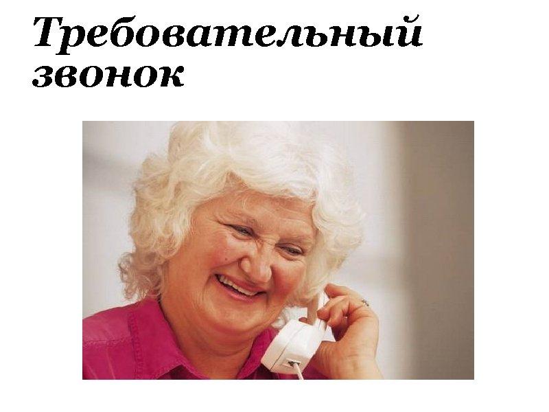 Требовательный звонок