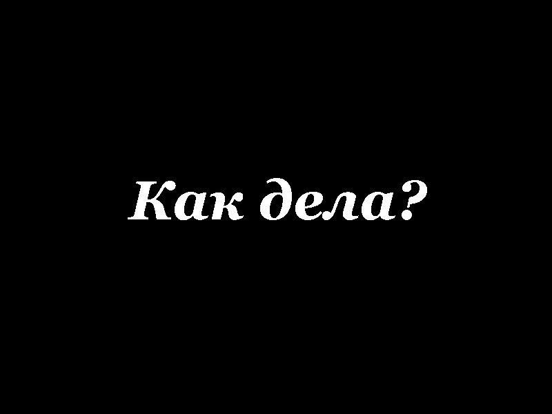 Как дела?