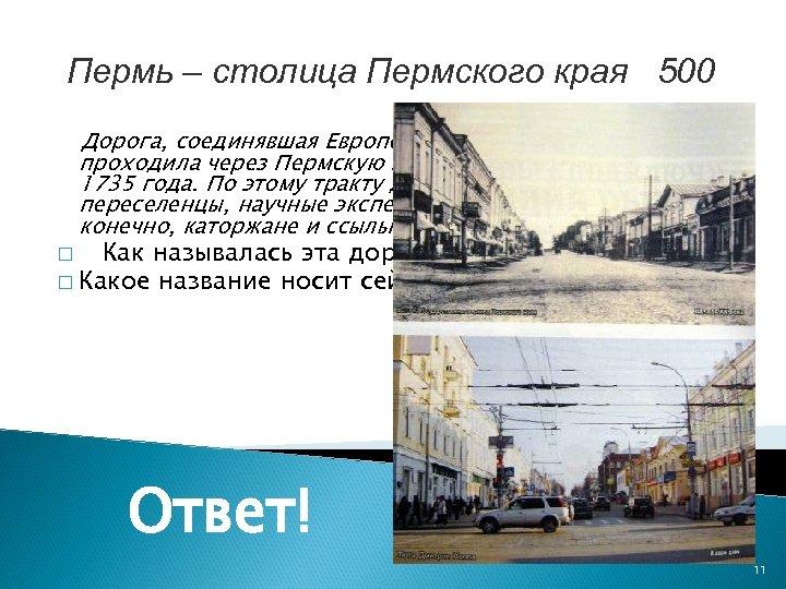Пермь – столица Пермского края 500 Дорога, соединявшая Европейскую часть России и Сибирь проходила