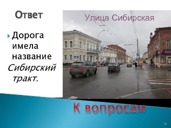 Ответ Улица Сибирская Дорога имела название Сибирский тракт. К вопросам 12