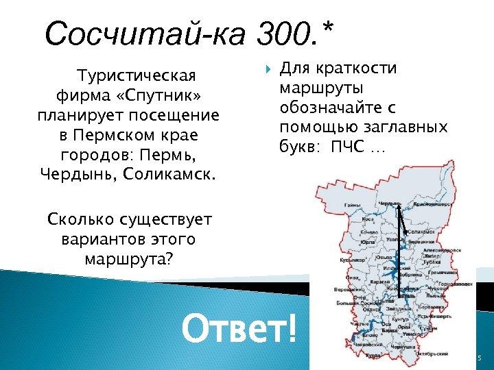 Сосчитай-ка 300. * Туристическая фирма «Спутник» планирует посещение в Пермском крае городов: Пермь, Чердынь,