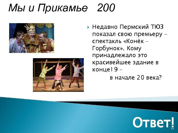 Мы и Прикамье 200 Недавно Пермский ТЮЗ показал свою премьеру спектакль «Конёк – Горбунок»