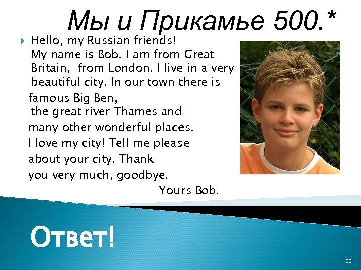 Мы и Прикамье 500. * Hello, my Russian friends! My name is Bob. I