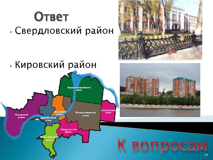 Ответ • Свердловский • Кировский район К вопросам 28