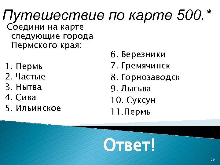 Путешествие по карте 500. * Соедини на карте следующие города Пермского края: 1. 2.
