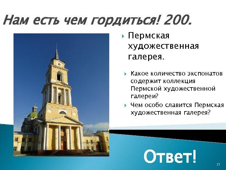 Нам есть чем гордиться! 200. Пермская художественная галерея. Какое количество экспонатов содержит коллекция Пермской