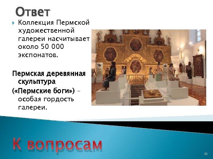 Ответ Коллекция Пермской художественной галереи насчитывает около 50 000 экспонатов. Пермская деревянная скульптура