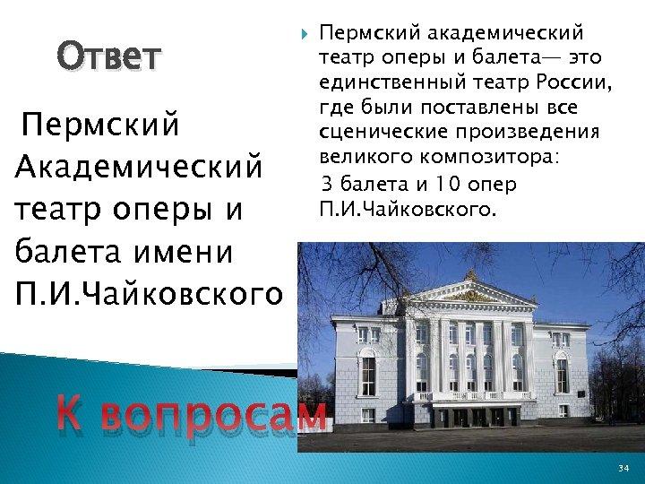 Ответ Пермский Академический театр оперы и балета имени П. И. Чайковского Пермский академический театр