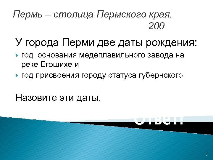 Пермь – столица Пермского края. 200 У города Перми две даты рождения: год основания
