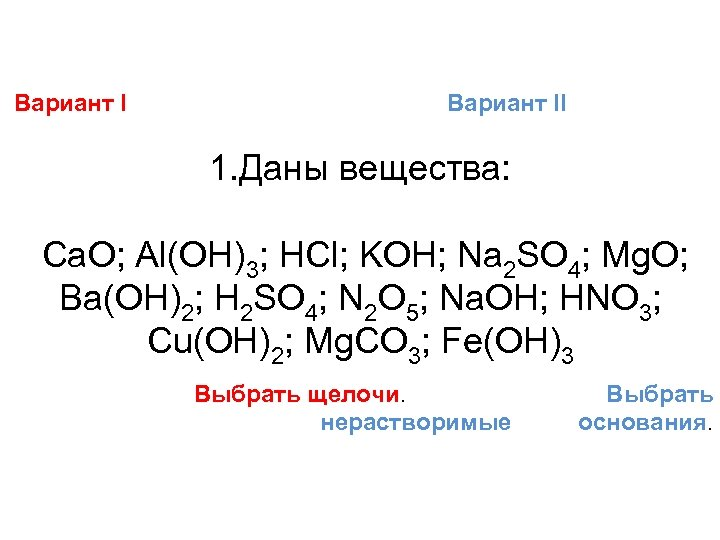 Вариант II 1. Даны вещества: Ca. O; Al(OH)3; HCl; KOH; Na 2 SO 4;