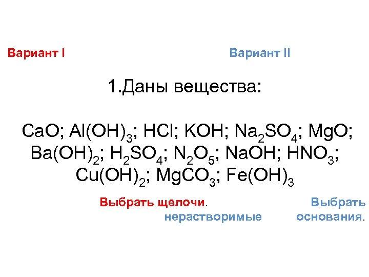 Вариант II 1. Даны вещества: Ca. O; Al(OH)3; HCl; KOH; Na 2 SO 4;