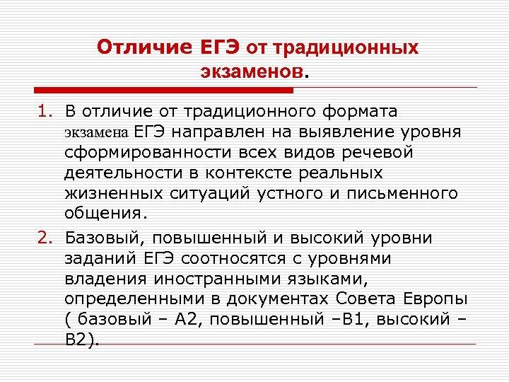 Отличие ЕГЭ от традиционных экзаменов. 1. В отличие от традиционного формата экзамена ЕГЭ