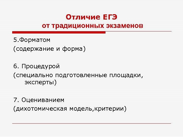 Отличие ЕГЭ от традиционных экзаменов 5. Форматом (содержание и форма) 6. Процедурой (специально подготовленные