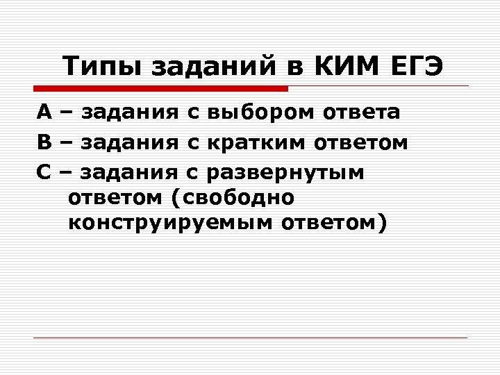 Типы заданий в КИМ ЕГЭ А – задания с выбором ответа В –