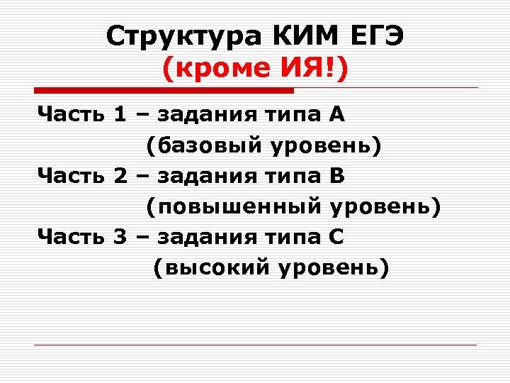 Структура КИМ ЕГЭ (кроме ИЯ!) Часть 1 – задания типа А (базовый уровень) Часть