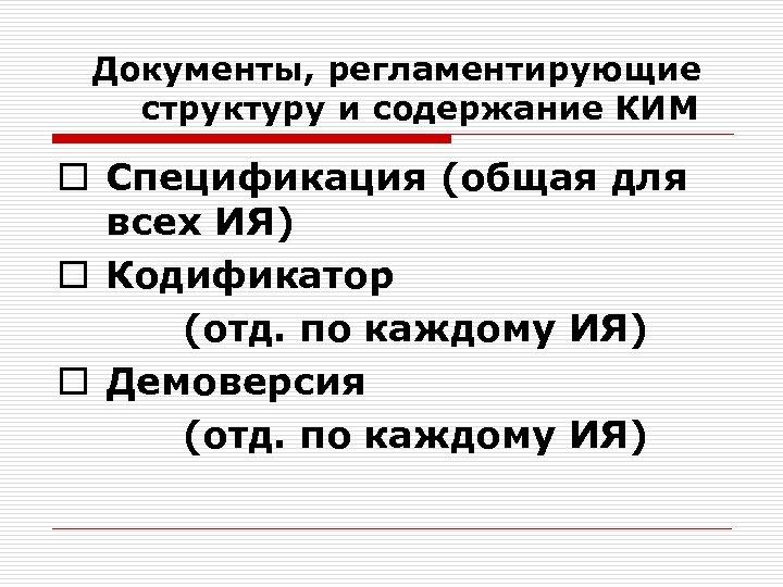 Документы, регламентирующие структуру и содержание КИМ o Спецификация (общая для всех ИЯ) o