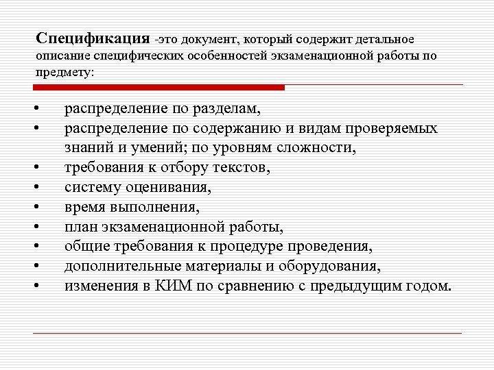 Спецификация -это документ, который содержит детальное описание специфических особенностей экзаменационной работы по предмету: •