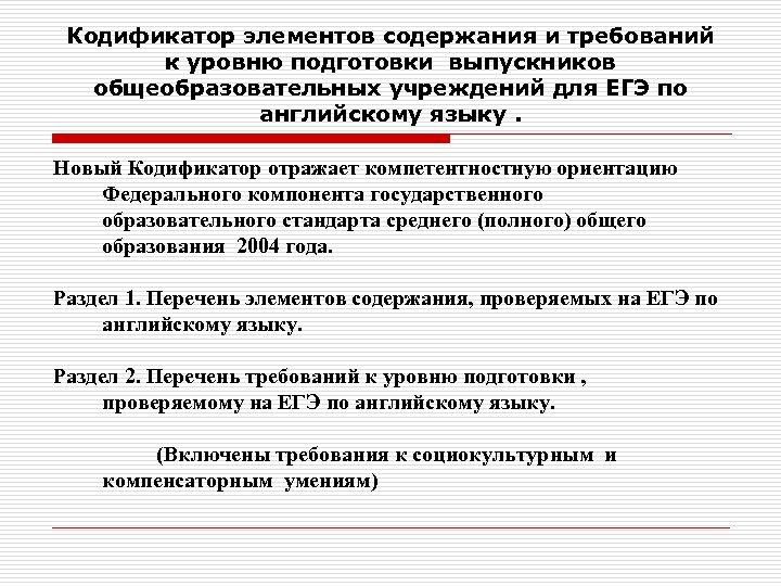 Кодификатор элементов содержания и требований к уровню подготовки выпускников общеобразовательных учреждений для ЕГЭ по
