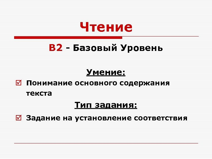 Чтение B 2 - Базовый Уровень Умение: þ Понимание основного содержания текста Тип задания: