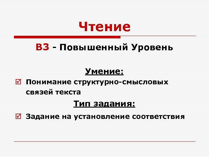 Чтение B 3 - Повышенный Уровень Умение: þ Понимание структурно-смысловых связей текста Тип задания: