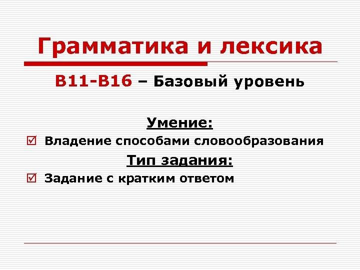 Грамматика и лексика B 11 -B 16 – Базовый уровень Умение: þ Владение способами