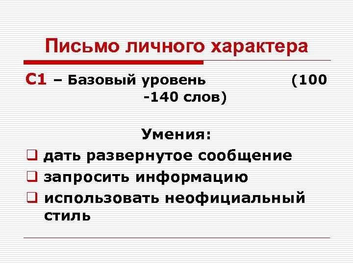 Письмо личного характера С 1 – Базовый уровень (100 -140 слов) Умения: q дать