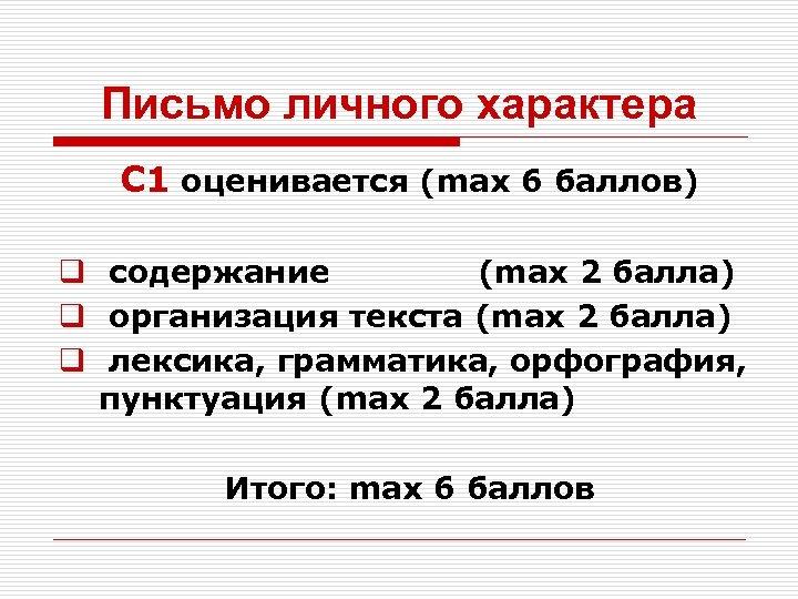 Письмо личного характера С 1 оценивается (max 6 баллов) q содержание (max 2 балла)