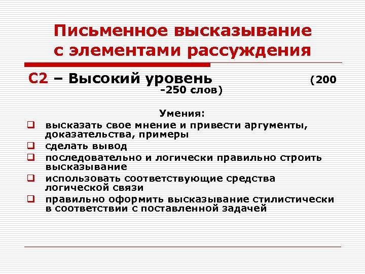 Письменное высказывание с элементами рассуждения С 2 – Высокий уровень (200 -250 слов) q