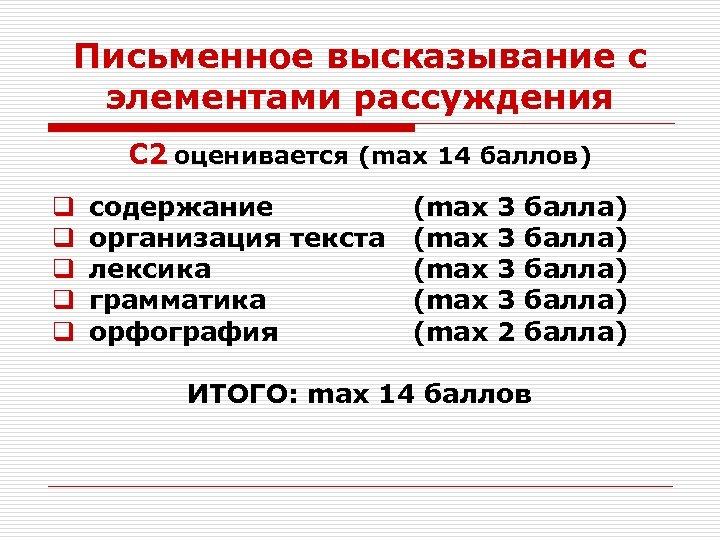 Письменное высказывание с элементами рассуждения С 2 оценивается (max 14 баллов) q q q