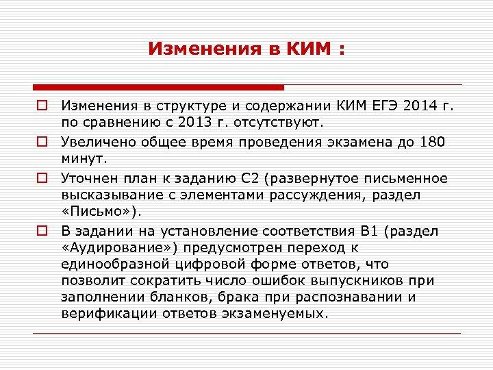 Изменения в КИМ : o Изменения в структуре и содержании КИМ ЕГЭ 2014 г.