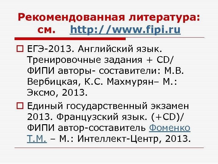 Рекомендованная литература: см. http: //www. fipi. ru o ЕГЭ-2013. Английский язык. Тренировочные задания +