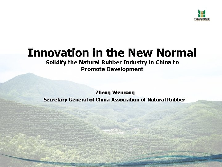 Innovation in the New Normal Solidify the Natural Rubber Industry in China to Promote